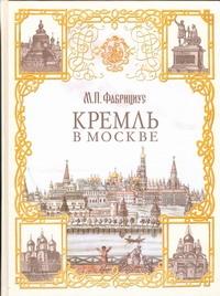 Кремль в Москве Фабрициус М.П.