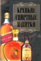 Бортник О.И. - Крепкие спиртные напитки' обложка книги