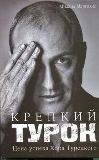 Крепкий Турок. Цена успеха Хора Турецкого от book24.ru