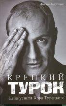 Марголис Михаил - Крепкий Турок. Цена успеха Хора Турецкого' обложка книги