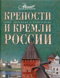 Крепости и кремли России Володихин Д.М.