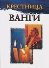Крестница Ванги Гурьянова Л.