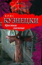 Кузнецки Крис - Крестное знамение' обложка книги