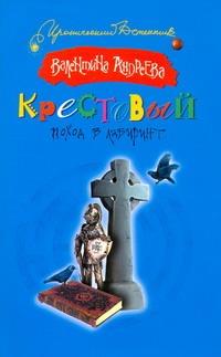 Крестовый поход в лабиринт Андреева Валентина