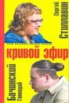 Бачинский Геннадий - Кривой эфир' обложка книги