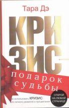 Тара Дэ - Кризис - подарок судьбы' обложка книги