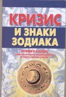 Попов А. - Кризис и знаки зодиака' обложка книги