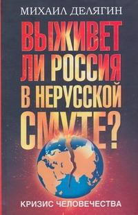 Делягин М.Г. - Кризис человечества. Выживет ли Россия в нерусской смуте? обложка книги