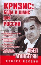 Аганбегян А. - Кризис: беда и шанс для России' обложка книги