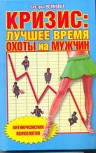 Сестры Волковы - Кризис: лучшее время для охоты на мужчин' обложка книги