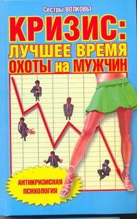 Сестры Волковы - Кризис: лучшее время для охоты на мужчин обложка книги