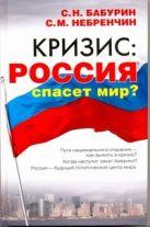 Бабурин С.Н. - Кризис: Россия спасет мир?' обложка книги