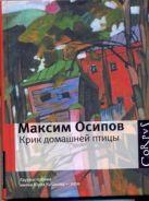 Осипов Максим - Крик домашней птицы' обложка книги