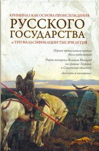 Криминал как основа происхождения Русского государства и три фальсификации тысяч - фото 1