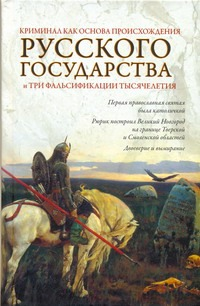 Криминал как основа происхождения Русского государства и три фальсификации тысяч Кубякин О.Ю.