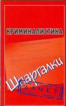 Петренко А.В. - Криминалистика. Шпаргалки' обложка книги