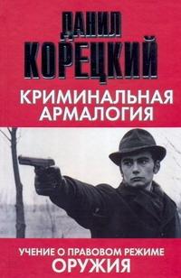 Криминальная армалогия Корецкий Д.А.