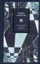 Маркузе Г. - Критическая теория общества' обложка книги