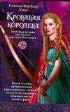 Кинг Сьюзен Фре - Кровавая королева' обложка книги