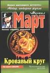 Март М. - Кровавый круг обложка книги