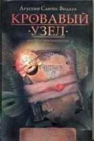 Видаль А - Кровавый узел' обложка книги