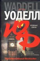 Уоделл Дэн - Кровные связи' обложка книги