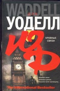 Уоделл Дэн - Кровные связи обложка книги