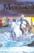 Мазелло Роберт - Кровь и лед' обложка книги