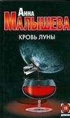 Кровь Луны