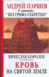 Королев В.И. - Кровь на Святой Земле' обложка книги