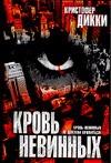 Дикки К. - Кровь невинных' обложка книги