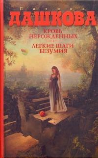 Дашкова П.В. - Кровь нерожденных. Легкие шаги безумия обложка книги