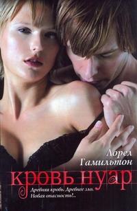 Гамильтон Л. - Кровь Нуар обложка книги