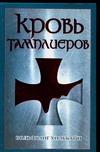 Хольбайн В. - Кровь Тамплиеров' обложка книги