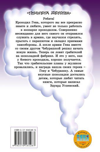 Крокодил Гена и грабители Успенский Э.Н.