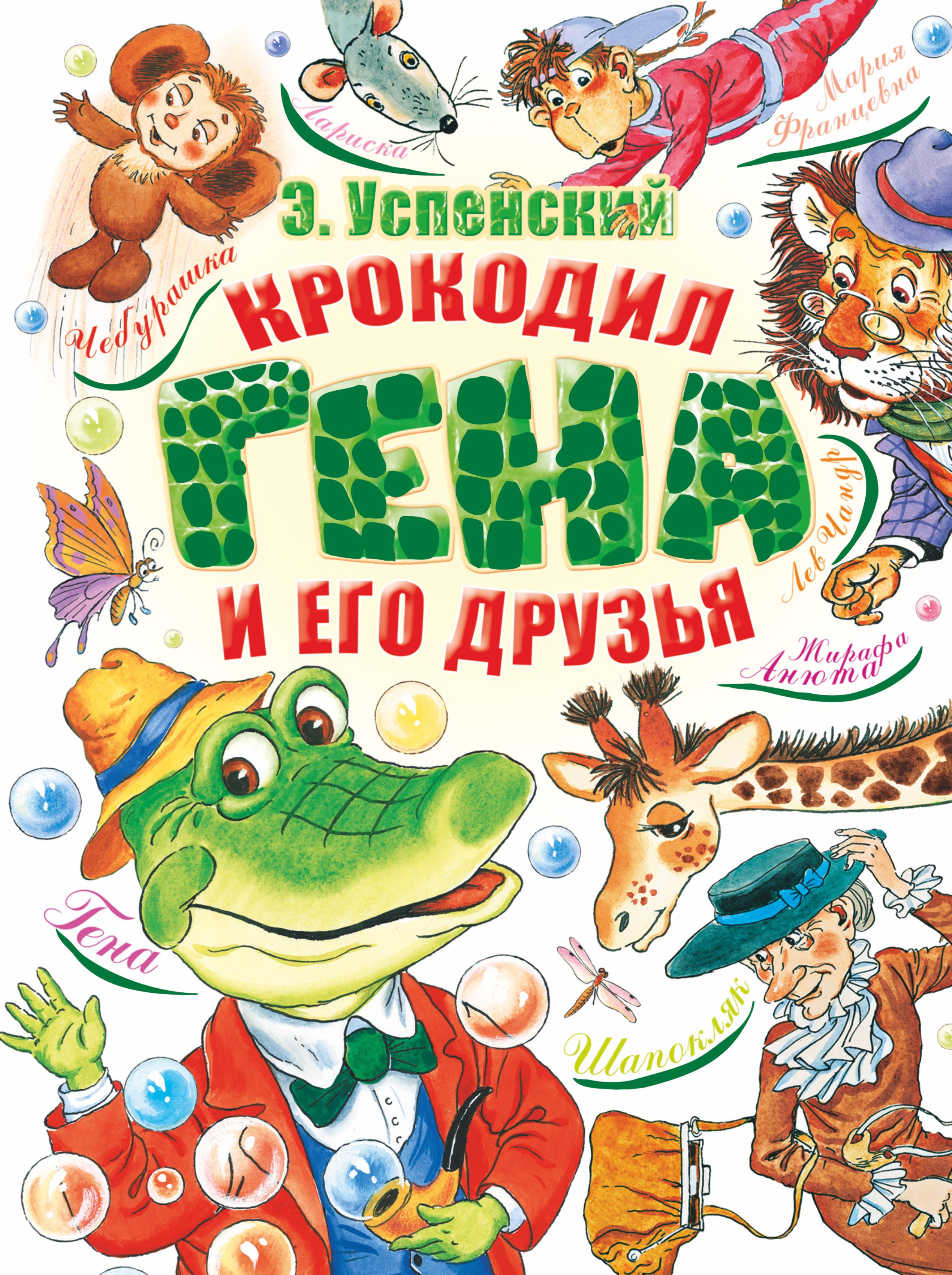 Успенский Э.Н. Крокодил Гена и его друзья мультики на флешке чебурашка и крокодил гена usb