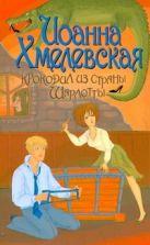 Хмелевская И. - Крокодил из страны Шарлотты' обложка книги