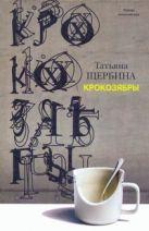 Щербина Татьяна - Крокозябры' обложка книги