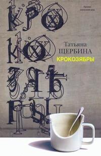 Щербина Татьяна - Крокозябры обложка книги