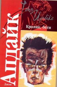 Апдайк Д. Кролик, беги стейнбек джон гроздья гнева роман