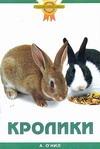 О`Нил А. - Кролики' обложка книги