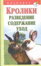 Горбунов В.В. - Кролики. Разведение, содержание, уход' обложка книги