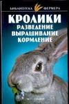 Александров С.Н. - Кролики. Разведение. Выращивание. Кормление' обложка книги