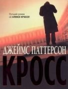 Паттерсон Д. - Кросс' обложка книги