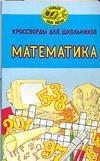 Кроссворды для школьников Мантуленко В.Г.