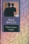 Фаулз Д. - Кротовые норы обложка книги