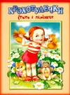 Папилова Л.П. - Крохотулечки' обложка книги