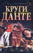 Аррибас Хавьер - Круги Данте' обложка книги