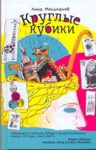 Мосьпанов Анна - Круглые кубики' обложка книги