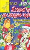 Прописнова Т.З. - Круглый год нас праздник ждет' обложка книги